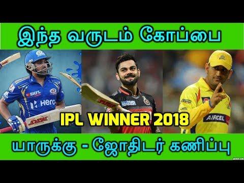 இந்த வருடம் கோப்பை இவங்களுக்கு தான் பிரபல ஜோதிடர் கணிப்பு | IPL 2018 Winner | Chennai Super Kings