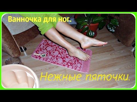Уход за ножками. Ванночка для ног, ванночка для пяток в домашних условиях.