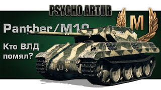 Panther/M10 / Кто ВЛД помял?
