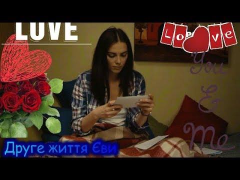 Єва и Влад 💔 Розбитая любов 💔  Вторая жизнь Евы