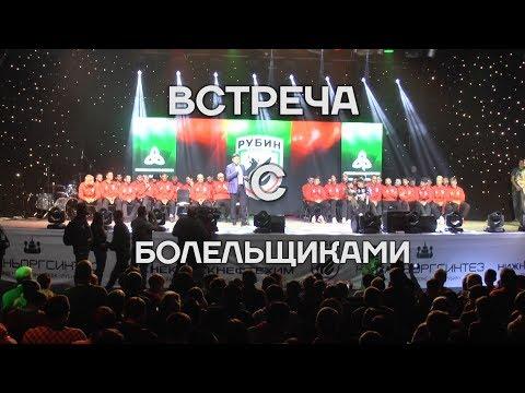 Состав ФК Рубин на сезон 2017 - 2018 года