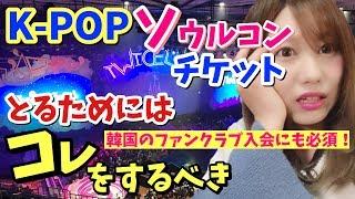 K-POPで海外公演のチケットを取るためにコレは絶対しておくべき!TWICEやIZ*ONEの韓国ファンクラブに入る時にも使えます