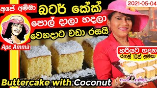 Coconut butter cake by Apé Amma