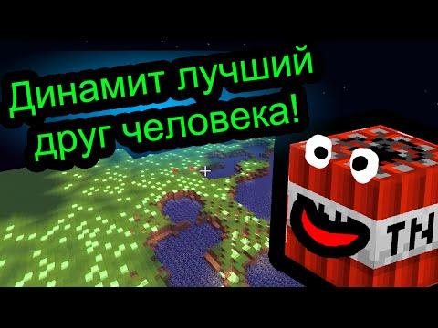 Minecraft - Динамит лучший друг человека!