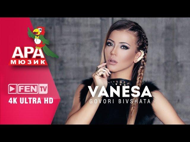 Ванеса - Говори бившата