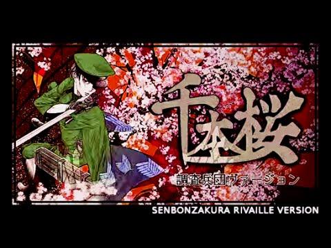 ❥ Levi/Rivaille | Senbonzakura - Hiroshi Kamiya