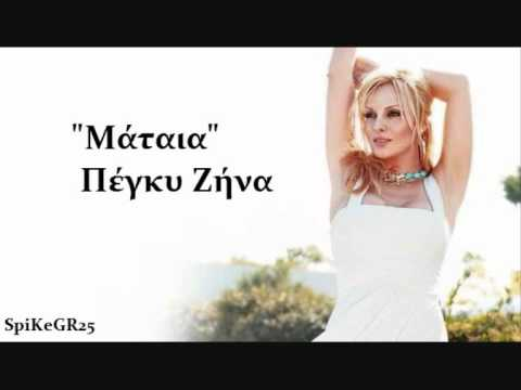 Mataia CD RIP / Peggy Zina (HQ - New Song 2010)