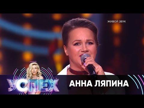 Анна Ляпина | Шоу Успех