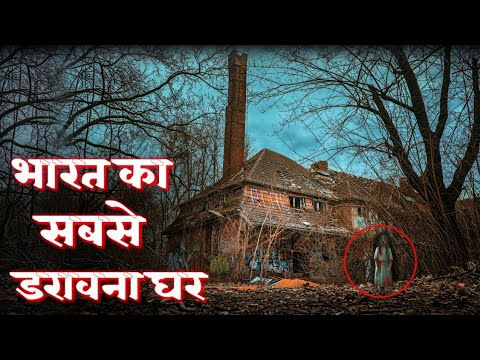 Haunted House Halloween Animation Horror Story | Rahasya