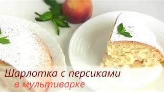КОНКУРС  Приз Мультиварка Moulinex /  Рецепт Шарлотка с персиками