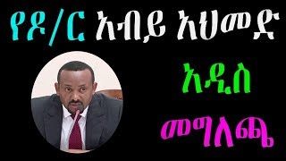 Ethiopia : የዶ/ር አብይ አህመድ  አዲስ   መግለጫ