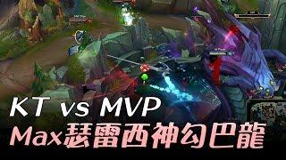 KT vs MVP Max瑟雷西極限勾巴龍!KT一度苦戰 | 韓國LCK頂級聯賽精選