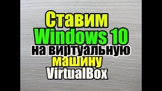 VirtualBox Как установить Windows 10 на виртуальную машину