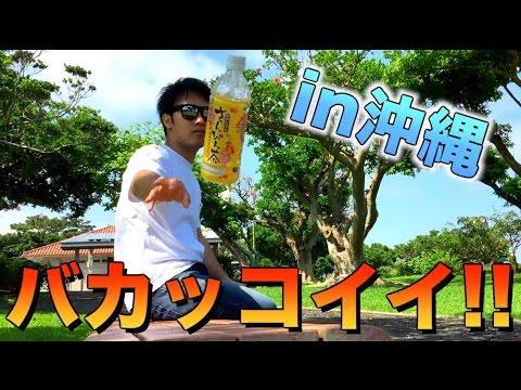 【バカッコイイ】ただただバカッコイイ!!ボトルフリップチャレンジやったら凄すぎた!!in OKINAWA