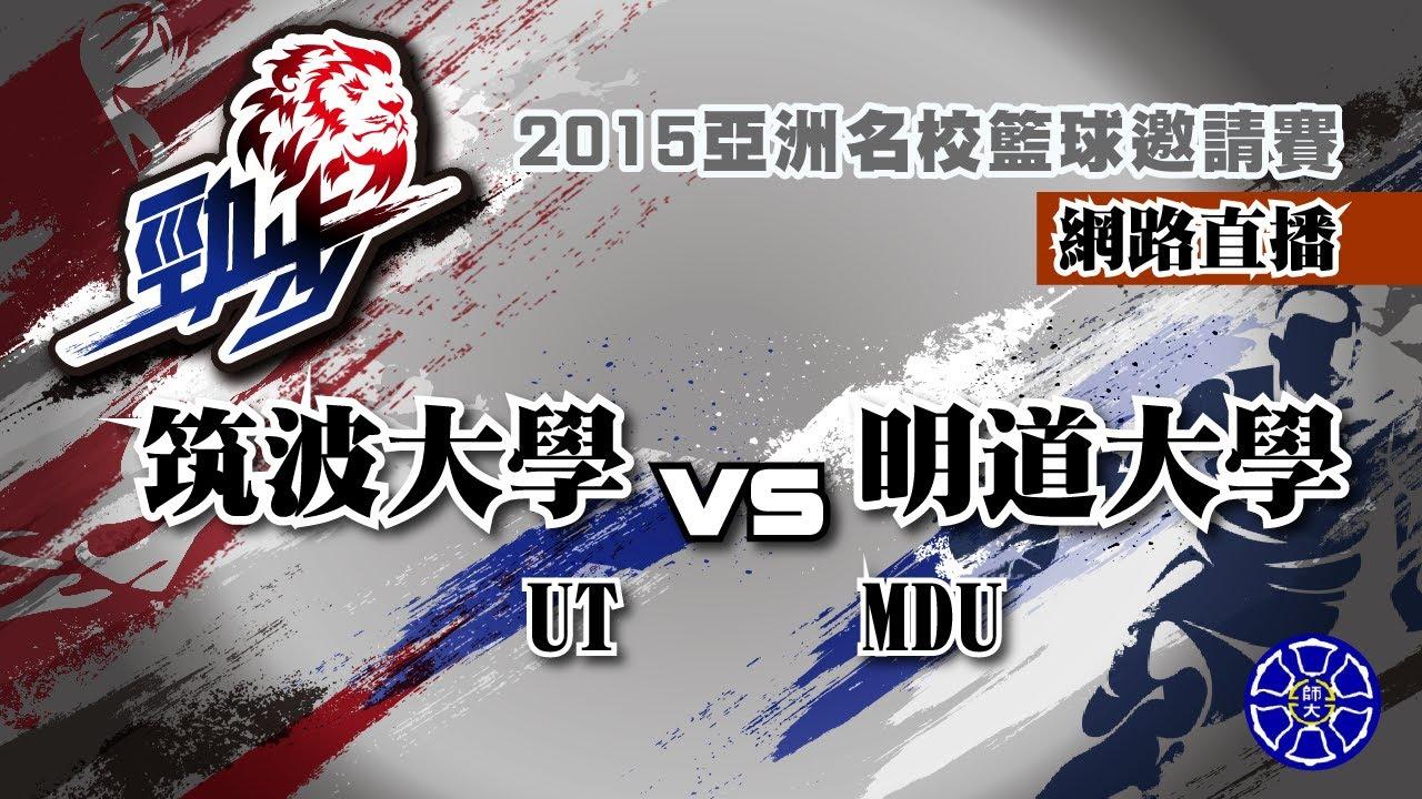 ᴴᴰ 筑波大學vs明道大學 2015亞洲大學名校籃球邀請賽