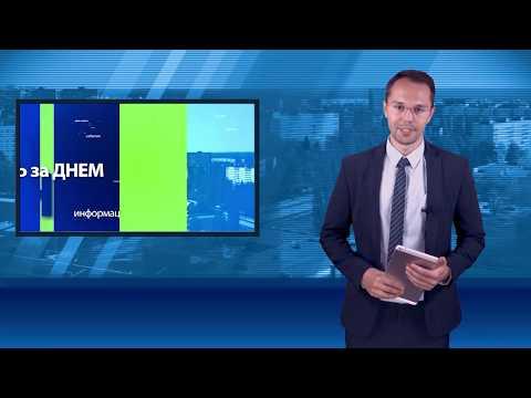 Десна-ТВ: День за днем от 30.09.2019