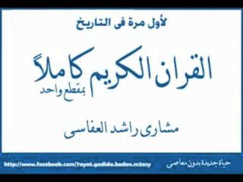 مشاري العفاسي - القران الكريم كاملاً بمقطع واحد
