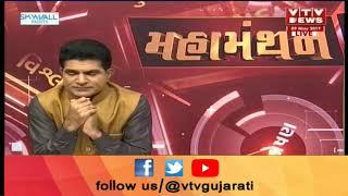 Mahamanthan: ખેડૂતનું દુશ્મન કોણ ? | Vtv Gujarati