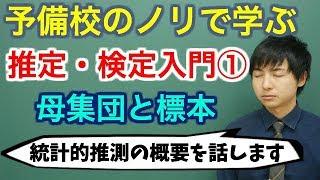 推定・検定入門①(母集団と標本)