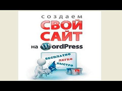 Как быстро создать свой Сайт на WordPress. НОВОЕ ПОШАГОВОЕ РУКОВОДСТВО - 2016!!!