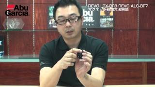 Revo LTX-BF8・ALC-BF7  ブレーキマグネット追加方法解説