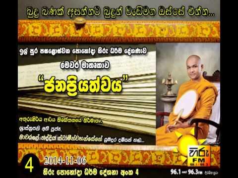Hiru FM - Pohoda Hiru Dharma Deshanawa - 06th November 2014 - Janapriyathwaya