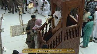 صلاة الاستسقاء  : الخميس 23-4-1436 : د. عبدالرحمن السديس