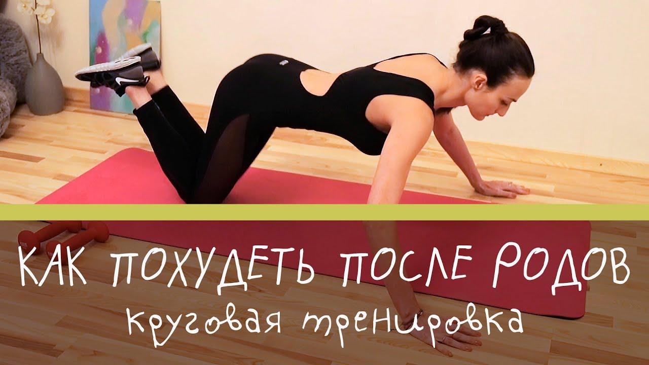 Как похудеть тренинг
