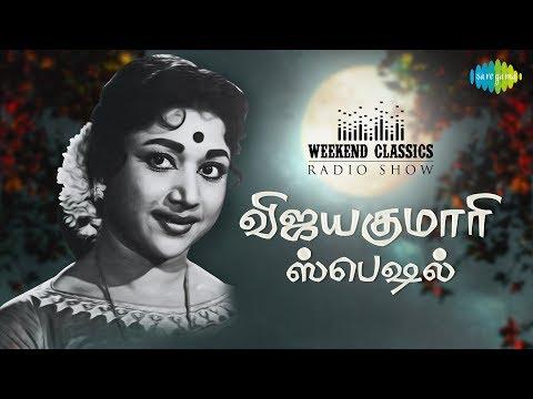 VIJAYAKUMARI - Weekend Classic Radio Show | RJ Haasini | பன்முக நாயகி விஜயகுமாரி ஸ்பெஷல் | HD Tamil