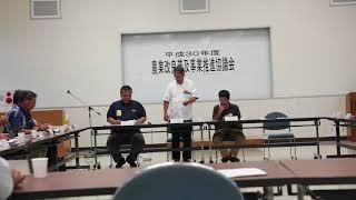 八重山地区農でグッジョブ推進会議定期総会と農業改良普及推進協議会