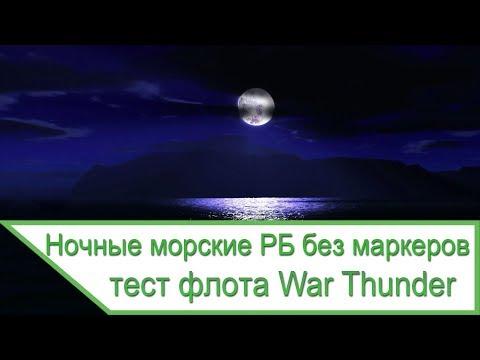 Ночные морские РБ без маркеров в War Thunder