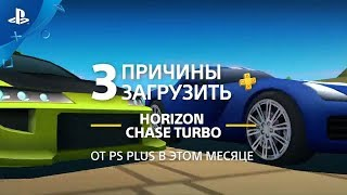 Horizon Chase Turbo | 3 причины загрузить с PlayStation Plus | PS4