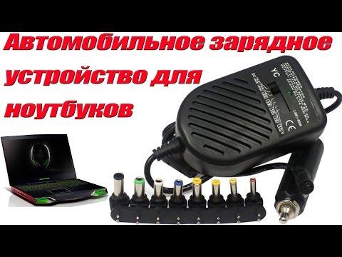 Автомобильное зарядное устройство из доступных деталей