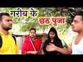 गरीबी (Garibi) में छठ पुजा कईसे होई    पारिवारिक कॉमेडी वीडियो    BJ Bhojpuriya  Bhojpuriya Jawan