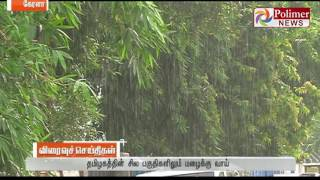 Southwest Monsoon Trains commences in Kerela today | Polimer News