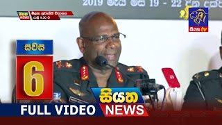 Siyatha News 06.00 PM | 16 - 05 - 2019
