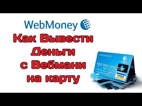 Вывод средств со счета webmoney