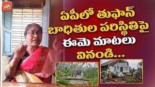 Women Talking About Titili Cyclone Victims Situation in AP | Chandrababu