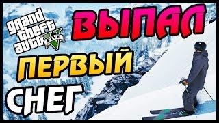 GTA 5 PS4 ONLINE ВЫПАЛ СНЕГ/ИГРА В СНЕЖОК