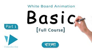 VideoScribe Tutorial- |Part 1| -Whiteboard Animation Basic (Full Course) Bangla
