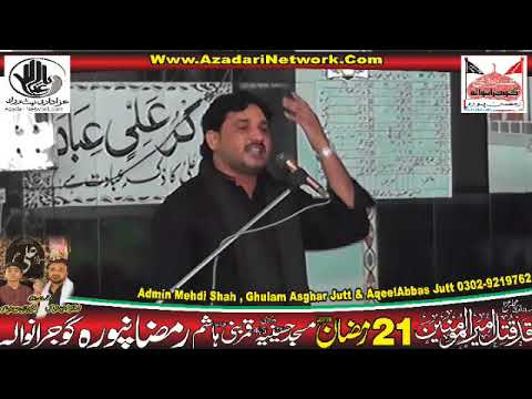 Allama Sharafat Hussain Butt  21 Ramzan 2018 Ramzan Pura Gujranwala