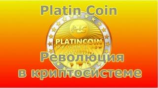 Platin Coin.Революция в криптосистеме