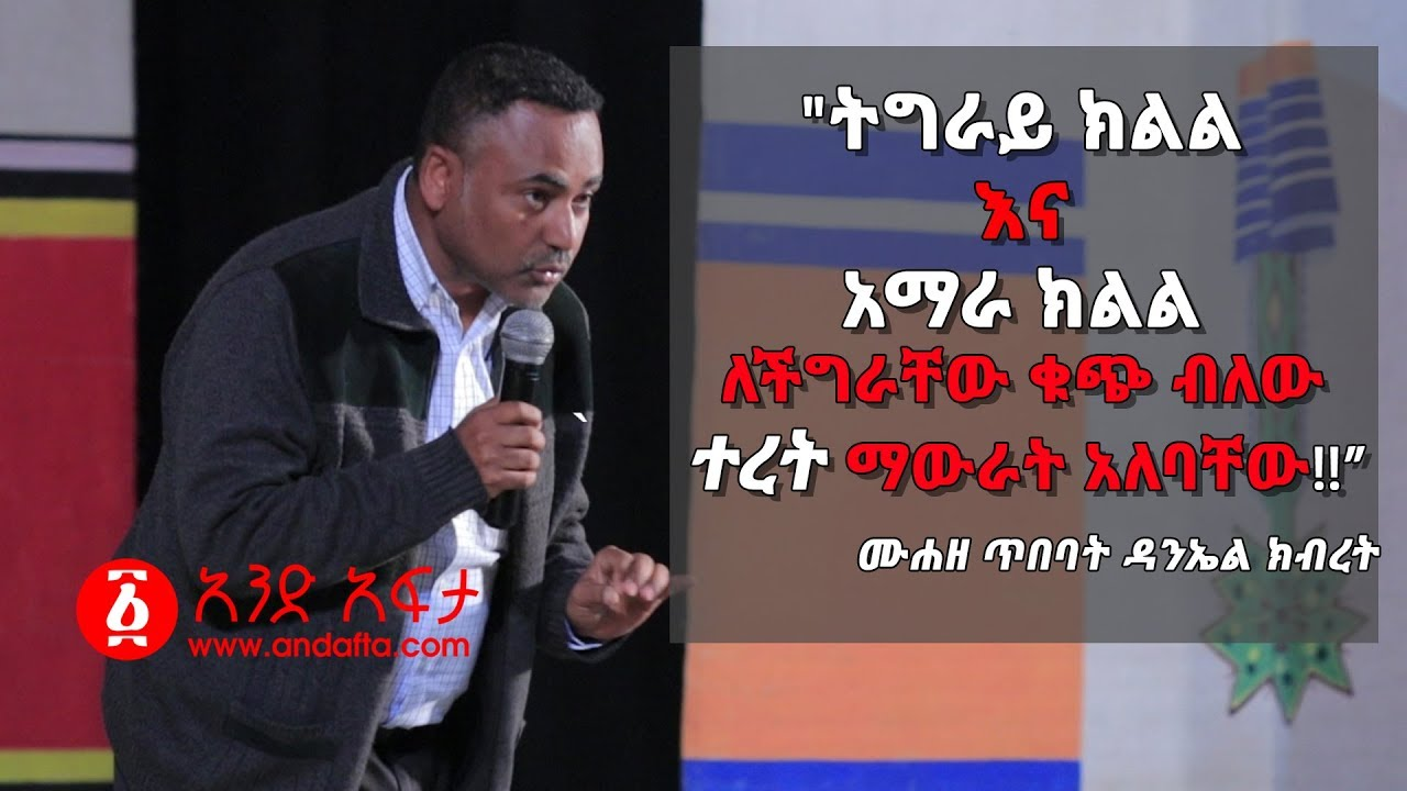 Amazing speech about Amhara and Tigray by Danel Kibret