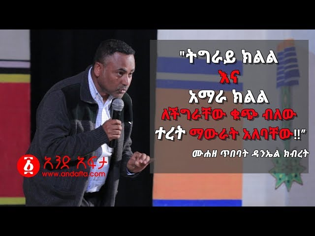 """""""Tigray and Amhara State should sit down and talk about their problems"""" - Daniel Kibret"""