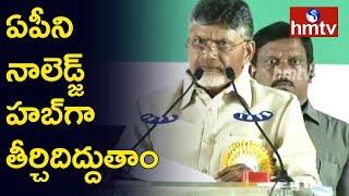 Chandrababu Naidu Speech in TDP Jnana Bheri | Vijayawada | hmtv
