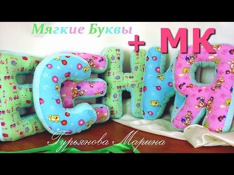 Буквы своими руками детские