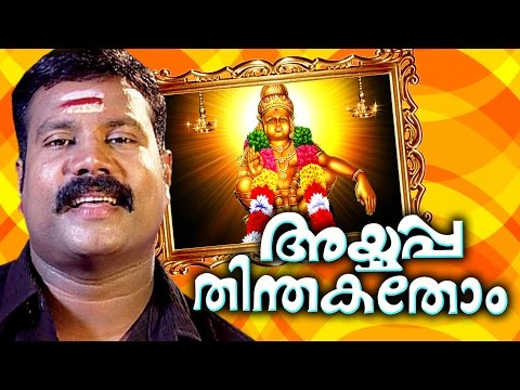 Ayyappa Thinthakathom Vol 2 - Ayyappa Bhakthi Ganangal - Malayalam video