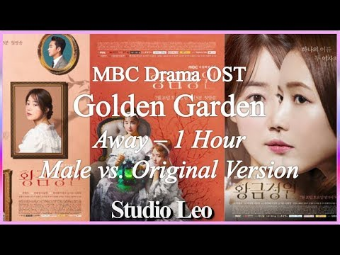 Download  MBC Drama 황금정원 Golden Garden OST - 1시간- AWAY 이예준 vs. Male Singer - Part 2 Gratis, download lagu terbaru