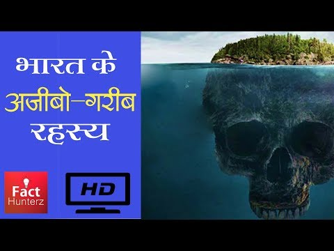 Mysterious place in india | top 5 places in india | भारत के अद्भुत रहस्य | FactHunterz