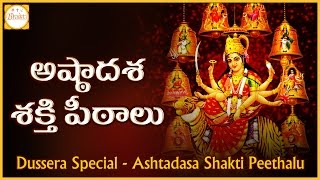 Dussehra Special 2016 | Ashta Dasa Shakthi Peetha Stotram | Goddess Shakti | Bhakti